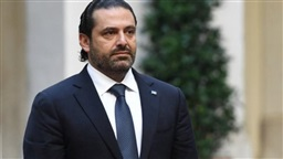 Hariri: France working to reduce escalation after Aramco attack