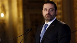 Hariri: We suggest suspending all legal articles that provide immunities to Presidents, PMs, MPs, ministers, and even lawyers