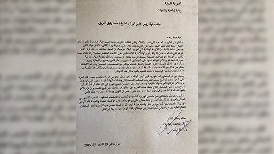 Photo: Fake image of Interior Minister's resignation letter circulates social media