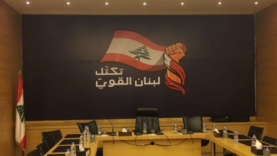 Strong Lebanon bloc: We refuse overriding of President's powers, limiting his role to consultation